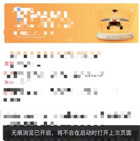 手机QQ浏览器怎么开启及关闭无痕浏览[多图]图片4