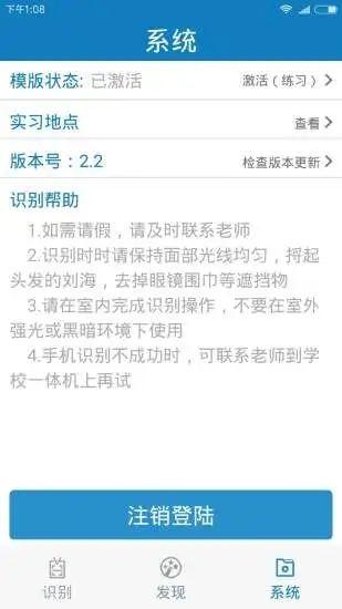 广西中职教育学生资助手机认证APP图2