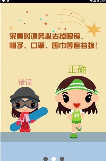 广西中职教育学生资助手机认证系统图1