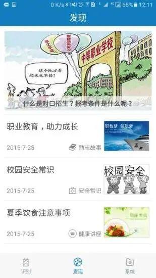 广西中职教育学生资助手机认证系统app下载图片1