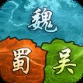 三国手游策略版官方版