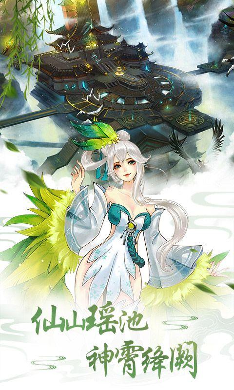 重生之明月传说之天谕神话手游官网安卓版图片1