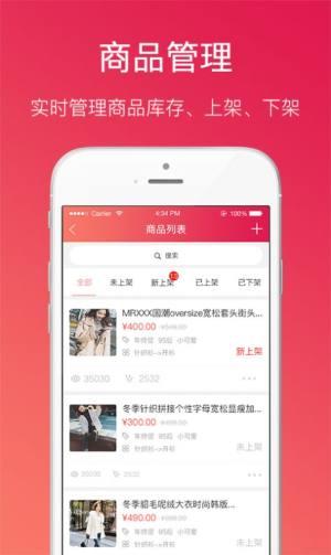 智掌柜点餐收银机软件app最新版图片1