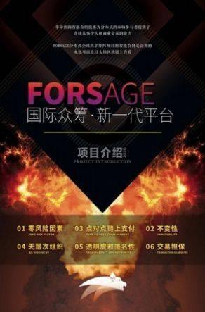 forsage魔豹联盟以太坊注册app官网版下载图片1