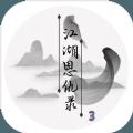 江湖恩仇录3官网版