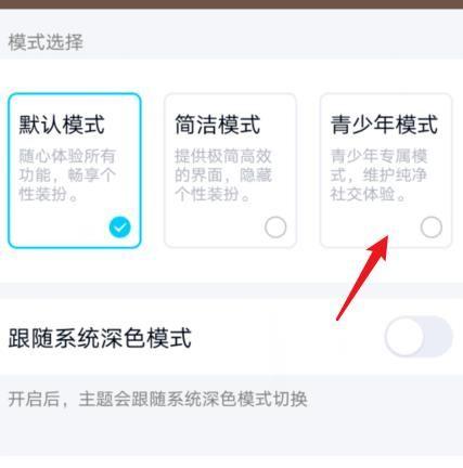 QQ聊天消息怎么设置显示拼音?QQ聊天消息设置显示拼音的方法[多图]图片3