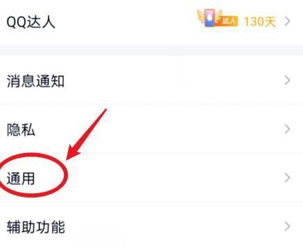 QQ聊天消息怎么设置显示拼音?QQ聊天消息设置显示拼音的方法[多图]图片2