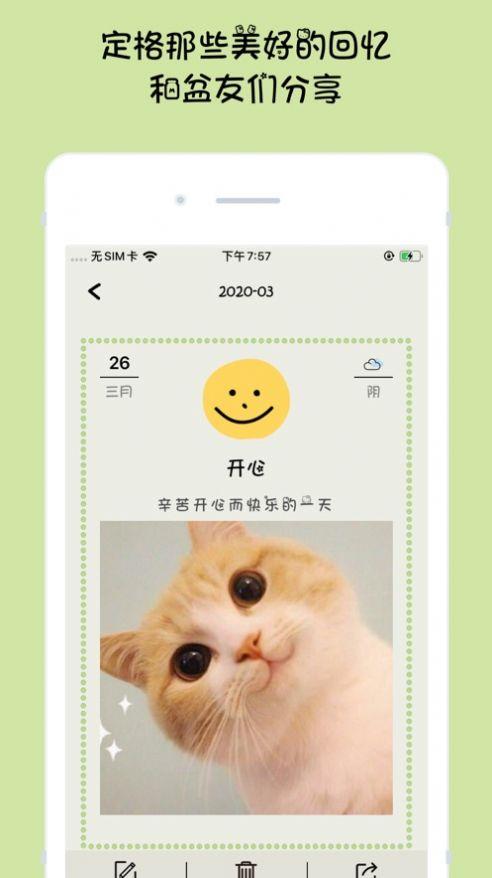 EMMO软件下载oppo手机app图片1