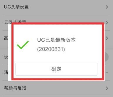 UC浏览器怎么检查更新?UC浏览器检查更新的方法[多图]图片5