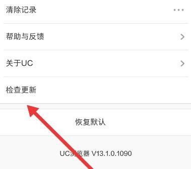 UC浏览器怎么检查更新?UC浏览器检查更新的方法[多图]图片4