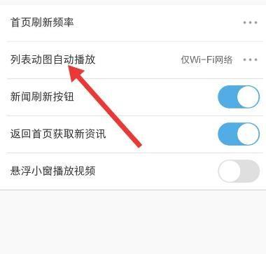 UC浏览器怎么设置在WIFI网络下列表动图自动播放?UC浏览器设置在WIFI网络下列表动图自动播放的方法[多图]图片5