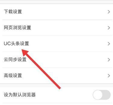 UC浏览器怎么设置在WIFI网络下列表动图自动播放?UC浏览器设置在WIFI网络下列表动图自动播放的方法[多图]图片4