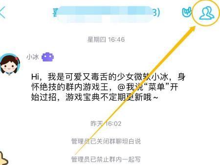 手机QQ怎么关闭群聊的群内匿名聊天功能?手机QQ关闭群聊的群内匿名聊天功能的方法[多图]图片3