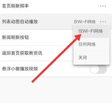 UC浏览器怎么设置在WIFI网络下列表动图自动播放?UC浏览器设置在WIFI网络下列表动图自动播放的方法[多图]
