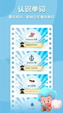 字母海盗船app图1