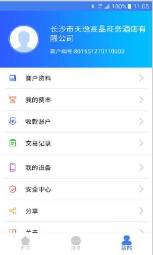 光速宝app图1