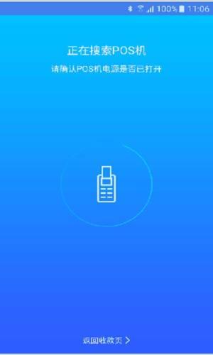 光速宝app图3