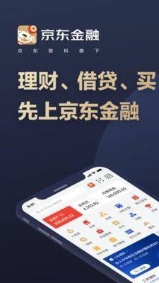 炜爱金融app图3