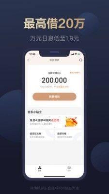 炜爱金融app图1