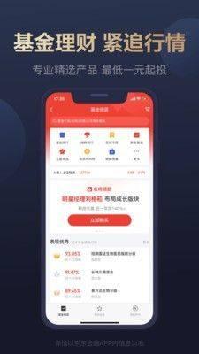 炜爱金融app官网最新版图片1