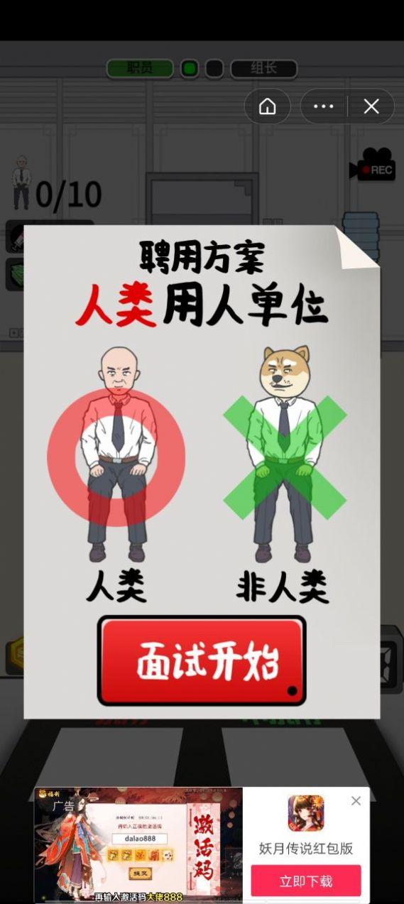 抖音疯狂面试官小游戏安卓版图片1
