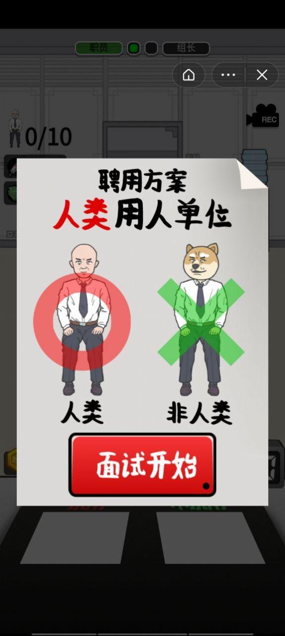 抖音疯狂面试官小游戏安卓版图片2