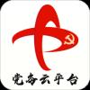 党务共享平台苹果版