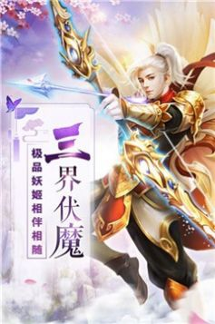 封魔逍遥录官网版图2
