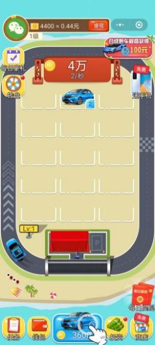 造车梦工场红包版图2