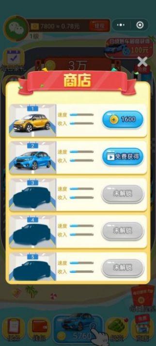 造车梦工场游戏红包版图片3