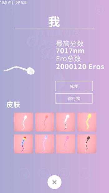 Sperm Dash精疲力尽手机版图2