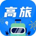 高旅纵横平台app官方版