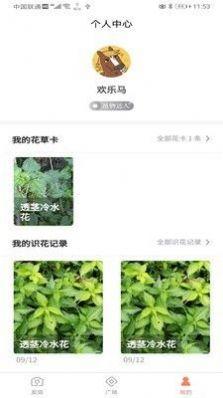 识花神器植物在线识别app下载安装图片1