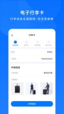 高旅纵横平台app官方版图片1