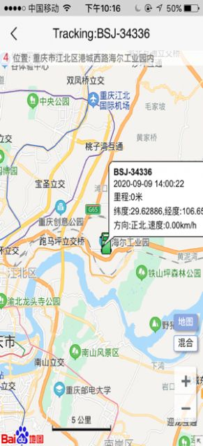超人强云追踪app图2