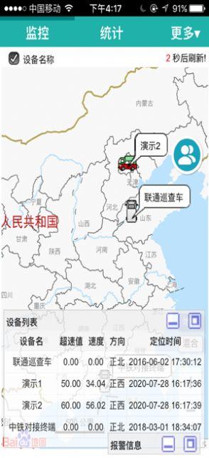超人强云追踪app图3
