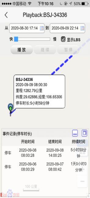 超人强云追踪app官方版下载图片1