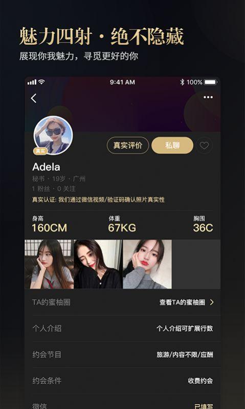 蜜柚社交app图2