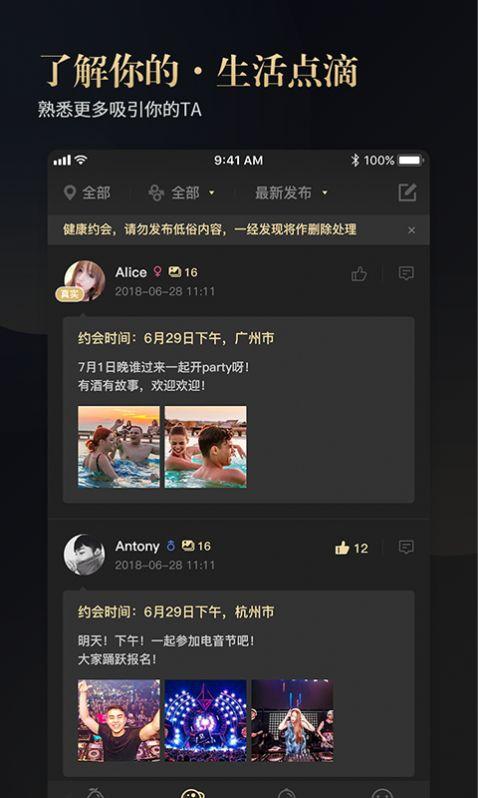 蜜柚社交app官网最新版图片1