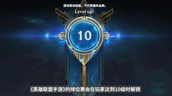 LOL手游9月16日开启新一轮测试,皇子等新英雄宣告参战[视频][多图]图片1