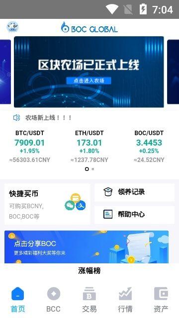 蓝海交易所app图2