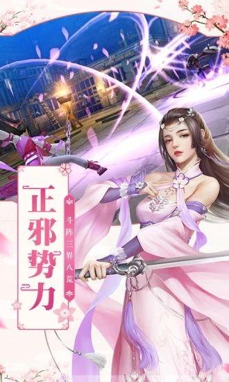 无形剑神官网版图1