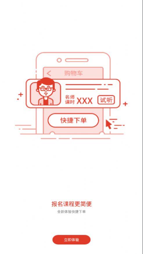 国培在职app图3