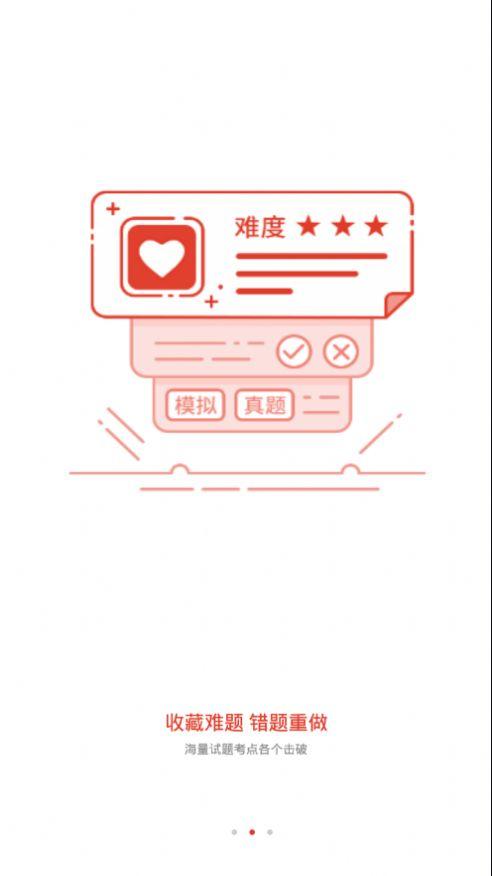 国培在职app官方版图片1