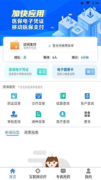 智康行app图2