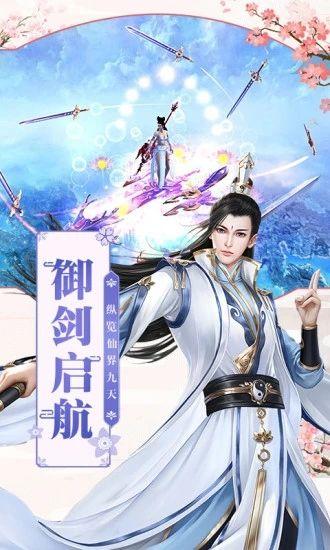 无形剑神手游最新官网版图片1