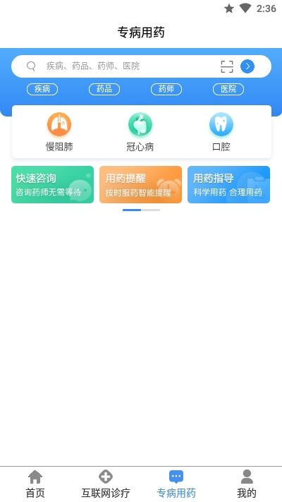 智康行app图3