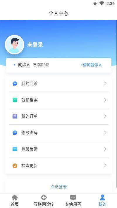 智慧医保智康行app官网版图片1