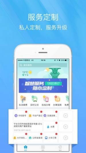 智慧宁乡app官网版图1