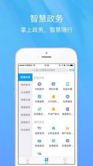 智慧宁乡app官网版图2